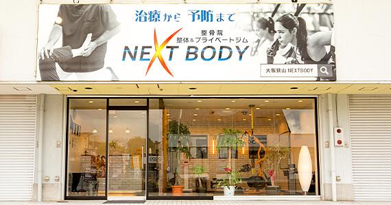 NEXT BODY 狭山