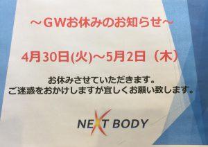 大阪狭山店 GWお休みのお知らせ(^◇^)