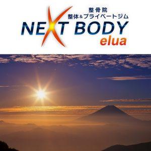 新しい時代に今の身体を作り直しましょう‼