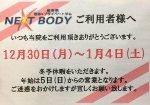 大阪狭山店、NEXTBODY+ 年末年始のお知らせ