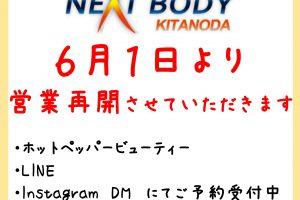 【NEXTBODY北野田店より営業再開のお知らせ】