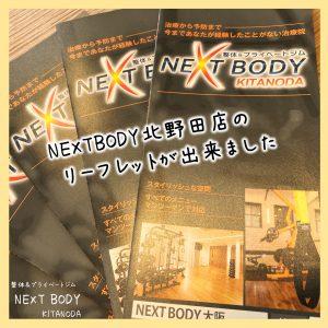 NEXT BODY北野田店のリーフレット完成!