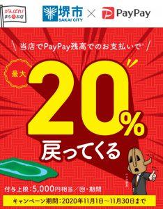 北野田店にてPayPayでのお支払いで最大20%が・・・!!