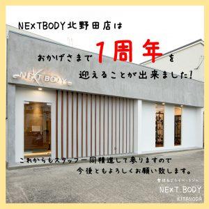 NEXTBODY北野田店 ~1周年~